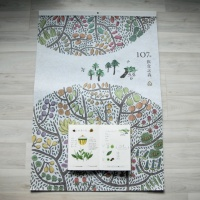 林務局2018超厲害手札+月曆