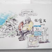 旅繪小精靈 - 張瓊文
