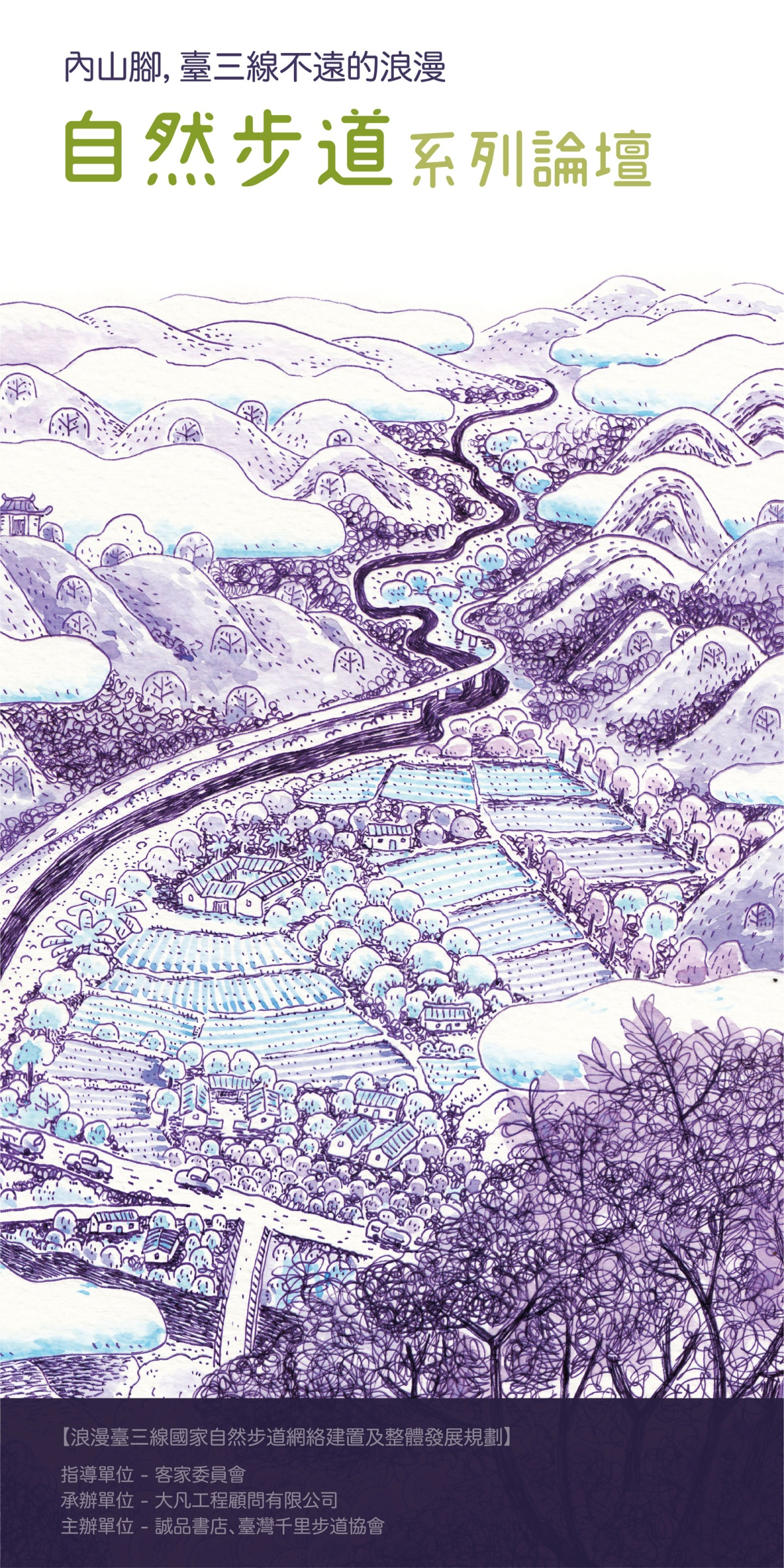 浪漫台三線自然步道系列論譠_III_purple_o-72dpi