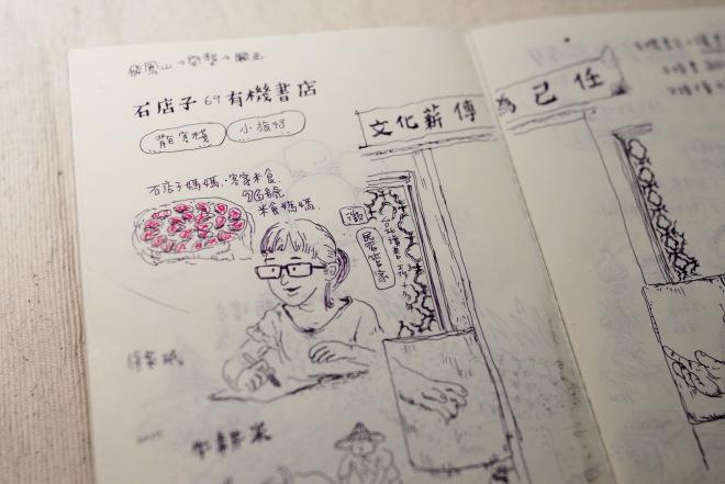 minnazoo_Guanxi-18