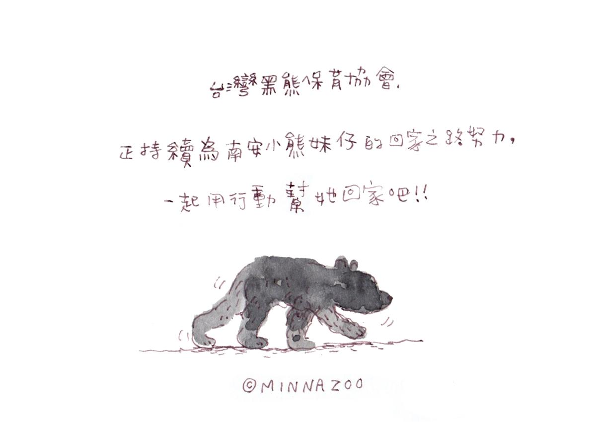 20181116bear_intro_21